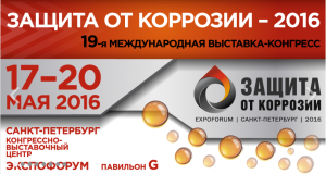 The 19th international exhibition and congress «Corrosion Protection in 2016»